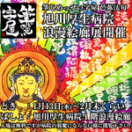 旭川厚生病院浪漫絵廊展6回目
