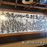 北海道さかな一途直営魚問屋