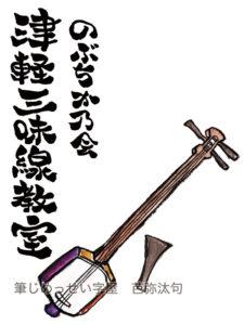 nobuchika