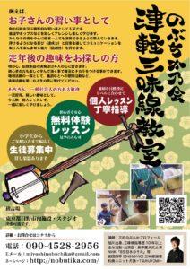 nobuchika_flyer_201606
