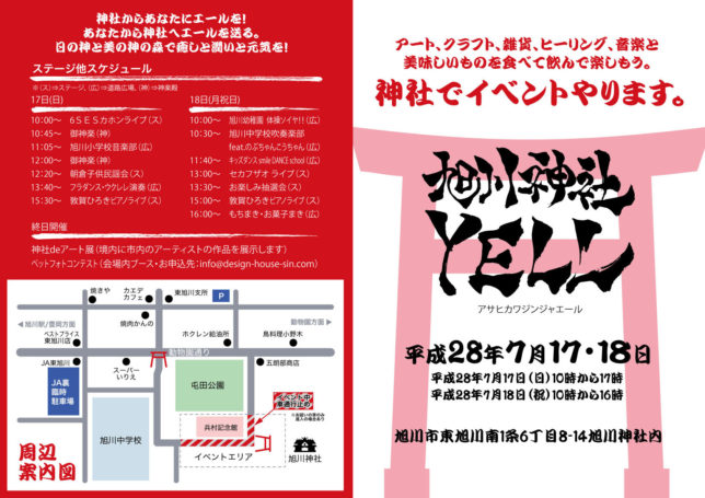 2016yell_flyer_omote5