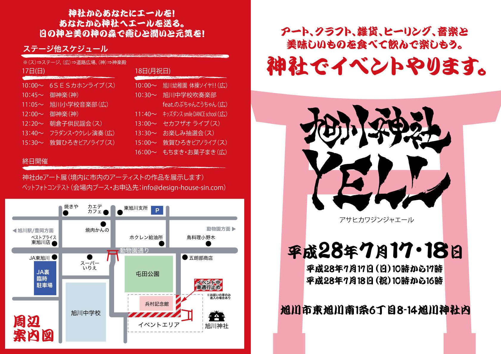 旭川神社YELLに出店します。