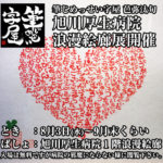 旭川厚生病院浪漫絵廊展第7回目