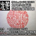 第8回旭川厚生病院浪漫絵廊展開催します