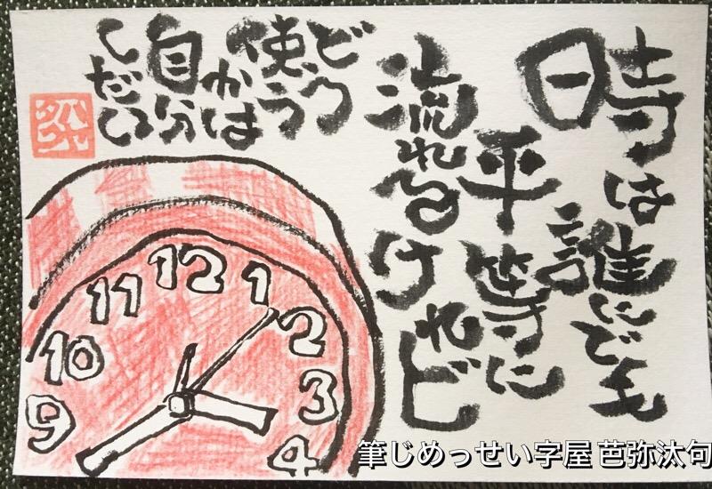 何となく時を過ごしていないか?過去の時間の過ごし方が今の状況を作っている。