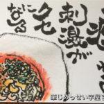 175°DENO〜担担麺〜 札幌