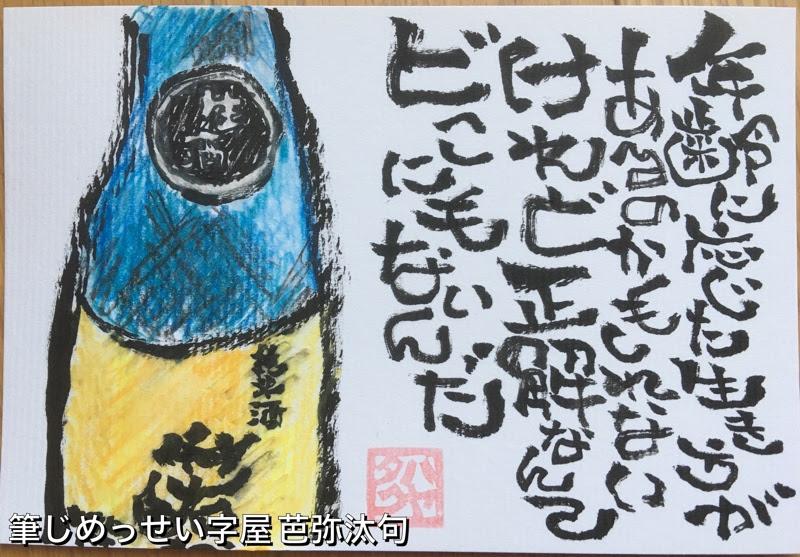 日本酒ラベルになります。【若蔵 KURA Challenge 2017(旭川高砂酒造)】