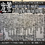 第9回旭川厚生病院浪漫絵廊展開催します