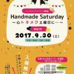 Handmade Saturday~心トキメク土曜日に~2017.9.30