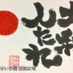 日本人として国を想い共に生きる
