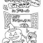 HAPPYBAZAARinアモール 2017.8
