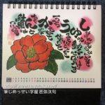 10月 ハヤタクカレンダー「しゅうかん」