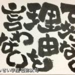 「できない理由を言わない」日本ハムファイターズ4番ピッチャー大谷