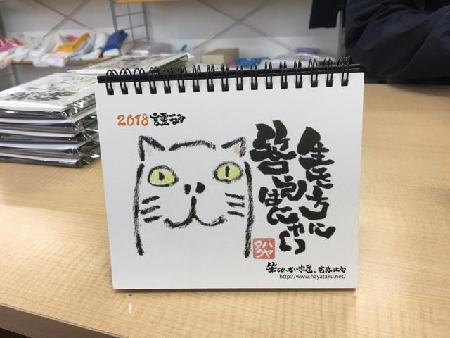 2018年の卓上カレンダーができました