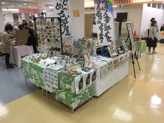 HAPPY BAZAAR in アモール(2017)ありがとうございました