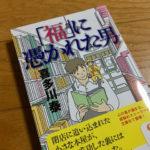 「福」に憑かれた男  喜多川 泰 (著)