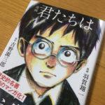 漫画 君たちはどう生きるか 吉野源三郎 (著)