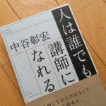 人は誰でも講師になれる 中谷 彰宏 (著)