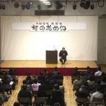 中村文昭講演会「何のために」in旭川2017ありがとうございました