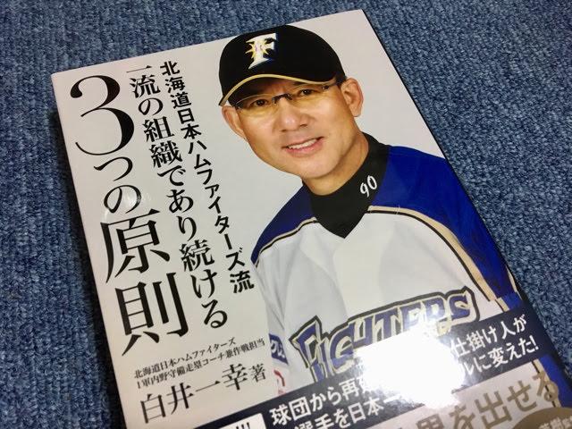 何ごとも全力でやるのが「夢をかなえるコツ」前日本ハムファイターズコーチ白井一幸氏講演会