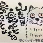 受け入れ消化し楽しむのが日本人の美学である
