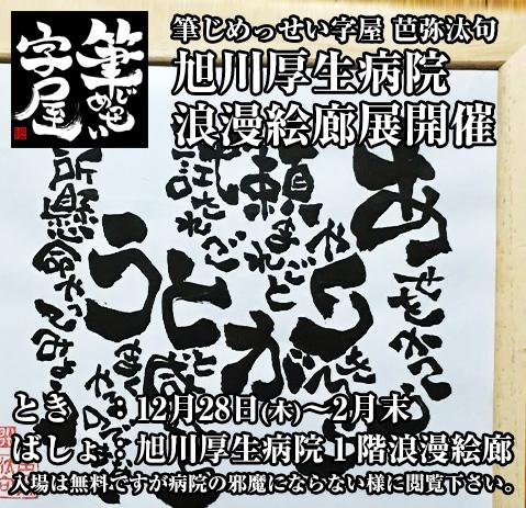 第10回ハヤタク旭川厚生病院浪漫絵廊展開催します