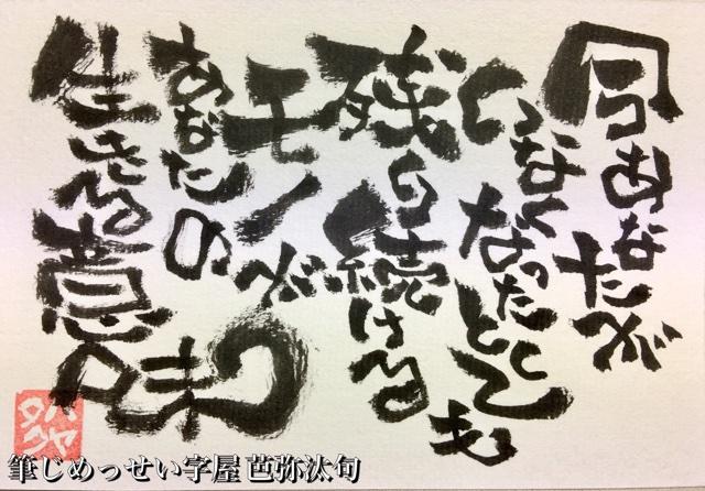 つとめ励むのは不死の境地である〜法句経【ダンマパダ】