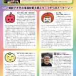ご縁紡ぎ大学北海道第4期プレセミナー中村文昭講演会