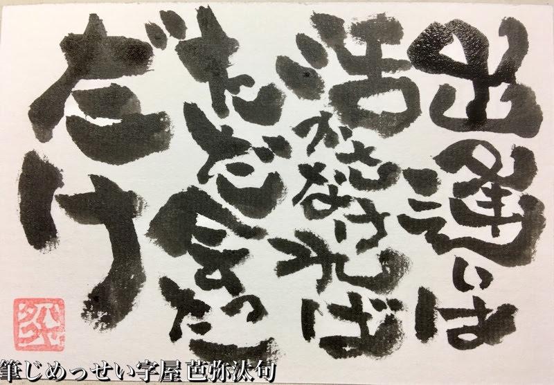 出会いのその先にあるモノを探そう。喜多川泰の一期一会in札幌に参加してきました