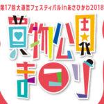 【出店情報】買物公園まつり 第17回大道芸フェスティバルinあさひかわ2018