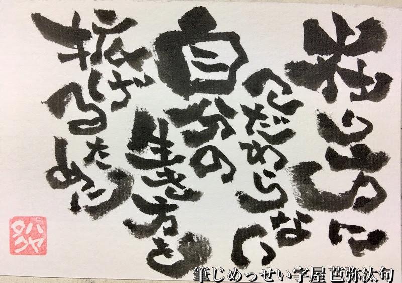 サッカー日本代表ワールドカップ決勝進出に喜ぶ人たちと非難する人たち