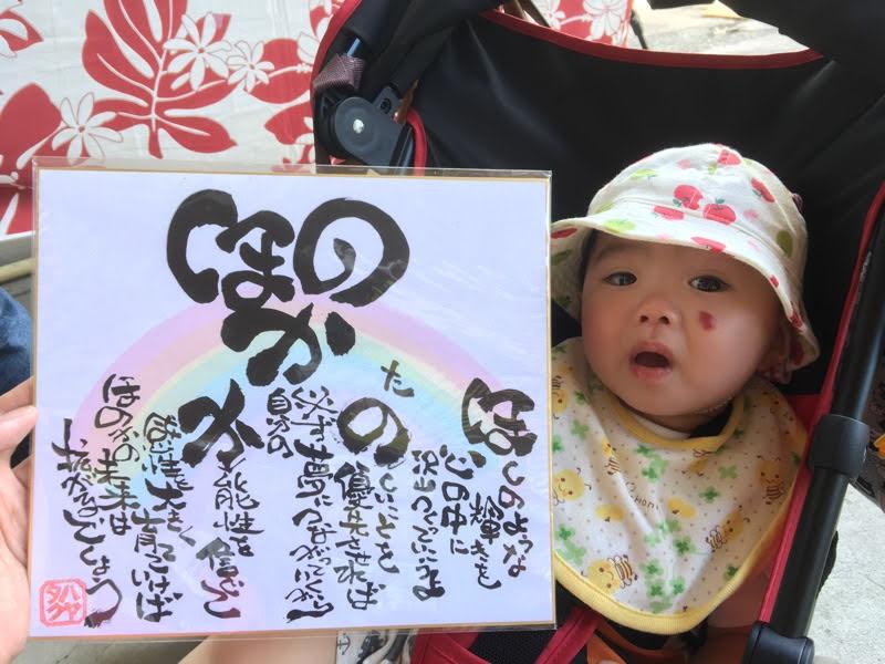 旭川神社YELL2018ありがとうございましたpart2