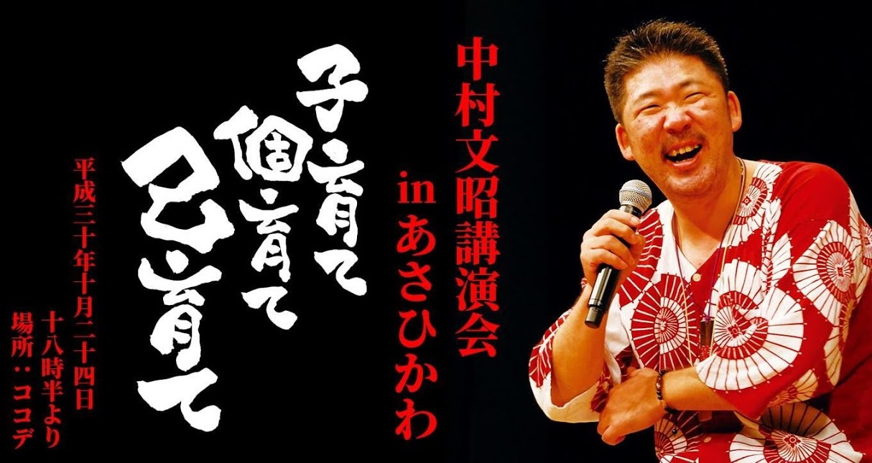 中村文昭講演会inあさひかわ2018「子育て個育て己育て」