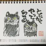 八月朔日【旭川神社】