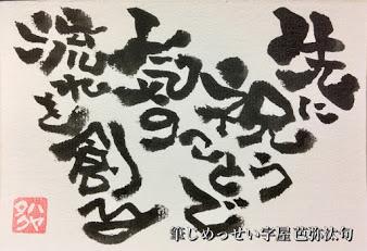 「前祝いの法則」出版記念講演会予祝キャラバンツアー大嶋啓介~人間力大学