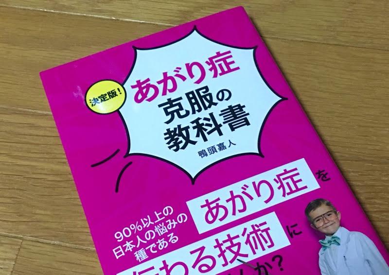 あがり症克服の教科書【鴨頭嘉人】