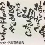 こころはざわめき動くもの〜法句経【ダンマパダ】