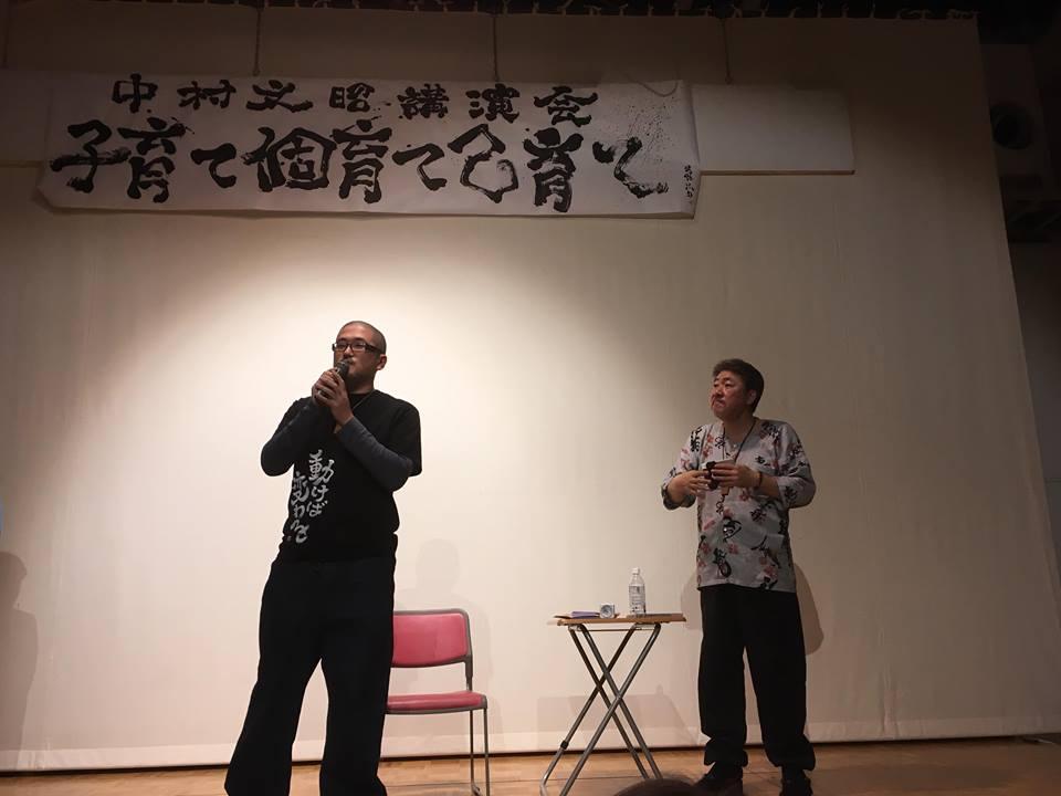 10月24日「中村文昭講演会」子育て個育て己育て