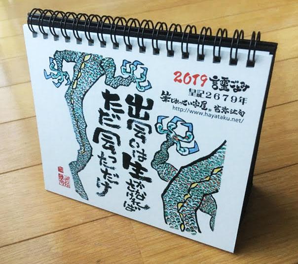 2019年卓上カレンダー販売します
