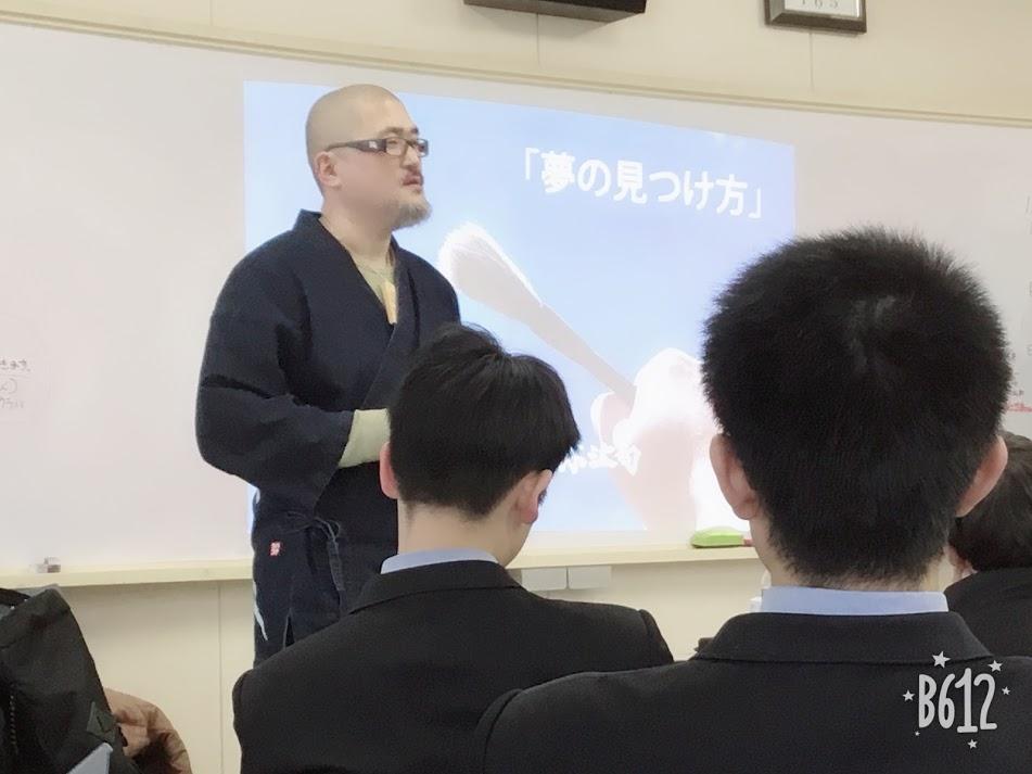 学校講演してきました【夢の見つけ方】