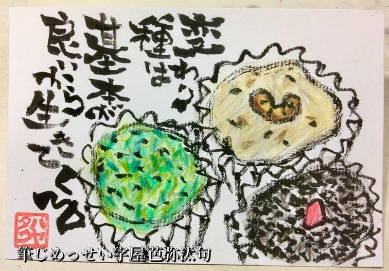 おはぎ好きなら超おススメ【増田おはぎ】~札幌市白石区菊水~