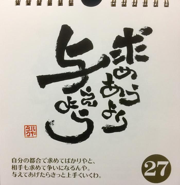 求めあうより与えよう【中村文昭日めくりカレンダーwithハヤタク】