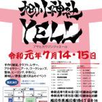 旭川神社YELL2019