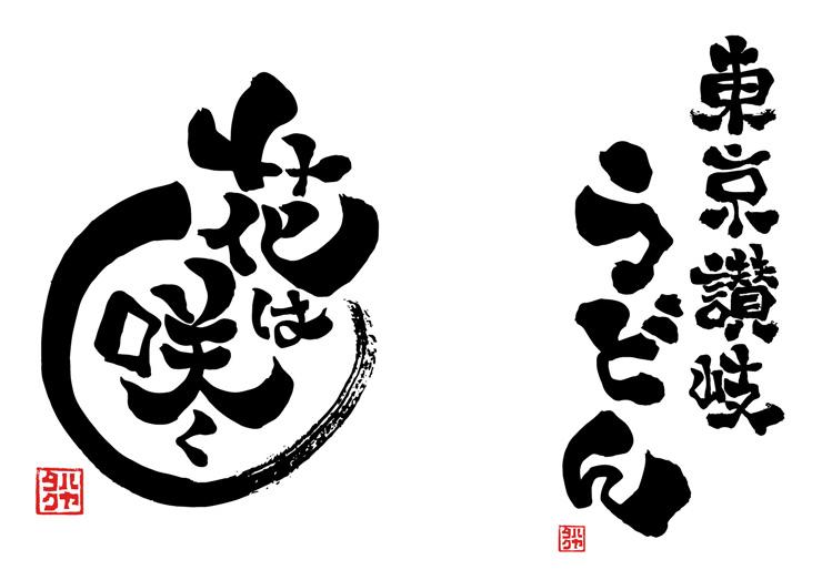 花は咲く~東京讃岐うどん