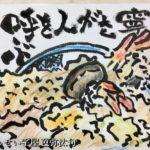 江戸前天丼のお店「金子半之助」~日本橋