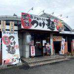 つけ麺 天下 岐阜~岐阜県本巣郡北方町